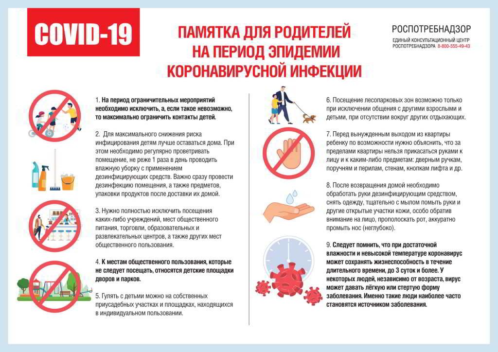 Covid-19. О рекомендациях родителям на период эпидемии коронавирусной инфекции.