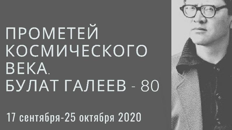 C 17 сентября по 25 сентября 2020 года в Галерее современного искусства ГМИИ РТ выставка «Прометей космического века», посвященной Булату Галееву/Фото: ГМИИ РТ
