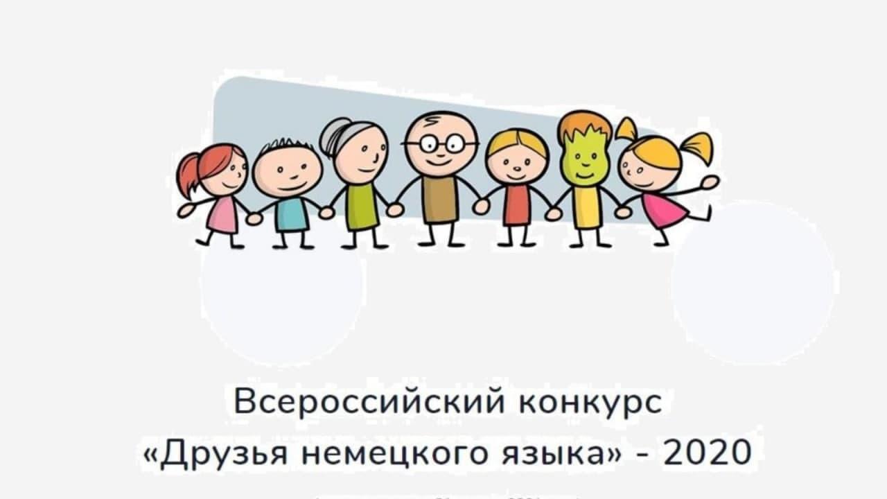 Всероссийский конкурс «Друзья немецкого языка» – один из наиболее значимых и масштабных федеральных проектов Международного союза немецкой культуры/Источник: Минкультуры РТ
