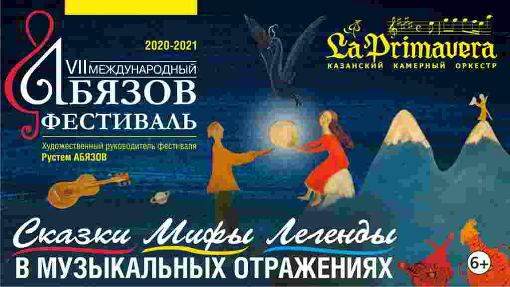 Темой VII Международного «Абязов-фестиваля» стали сказки, мифы и легенды. Он пройдет в Казани с 7 декабря по 28 января под эгидой Министерства культуры РТ