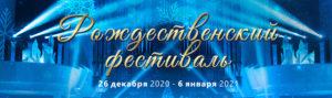 ГБКЗ им.С.Сайдашева приглашает на концерты Рождественского фестиваля!