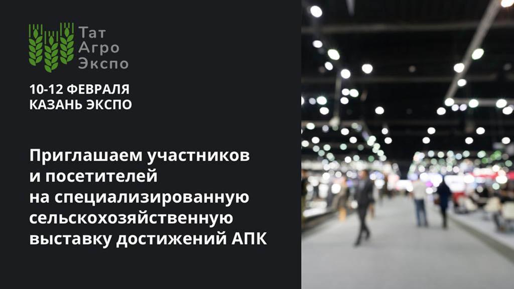 На территории международного выставочного центра «Казань Экспо» состоится 3-я специализированная выставка «ТатАгроЭкспо» с участием свыше 200 предприятий из 30 регионов и 50 городов Российской Федерации и представительств ведущих зарубежных компаний/Фото: Министерство сельского хозяйства и продовольствия Республики Татарстан