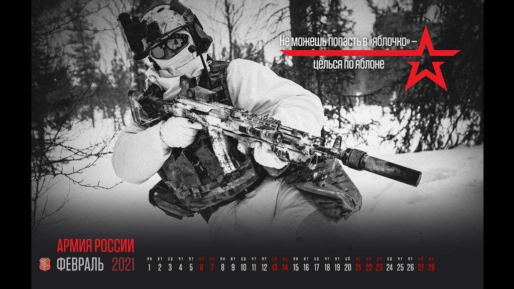 Календарь Минобороны России/Фото: mil.ru